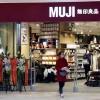 无印良品输掉官司,以后在国内或只能叫MUJI