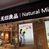 无印良品在中国输掉商标官司,律师称拿回商标可能只能靠买