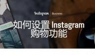 方便服装品牌推广,Instagram 推出三种新的社交媒体购物功能