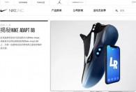 Nike 发布第一款可用手机控制松紧度的智能篮球鞋
