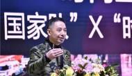 太平鸟创始人张江平详解供应链如何赋能服装品牌!