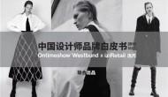 2019中国设计师品牌白皮书