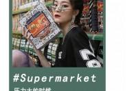 CRZ潮牌女装2019春夏新款服饰搭配流行趋势